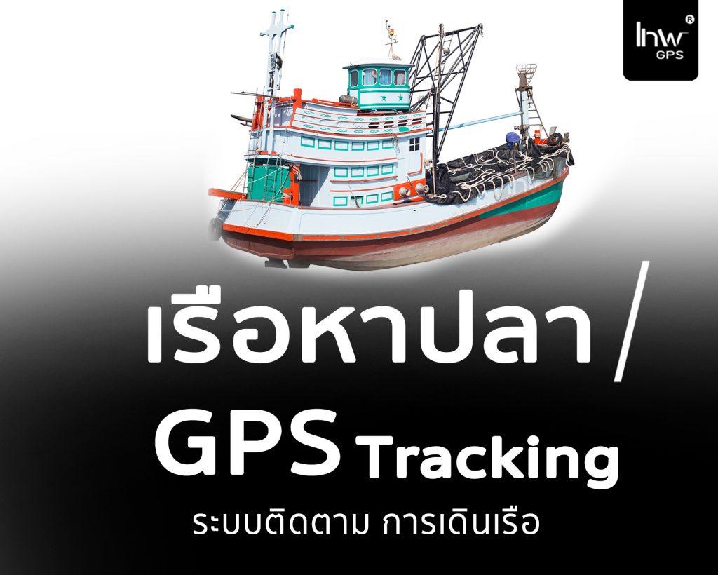 ติดตั้ง GPSเรือ
