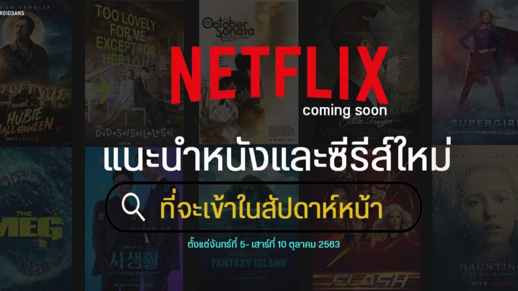 หนัง hd netflix